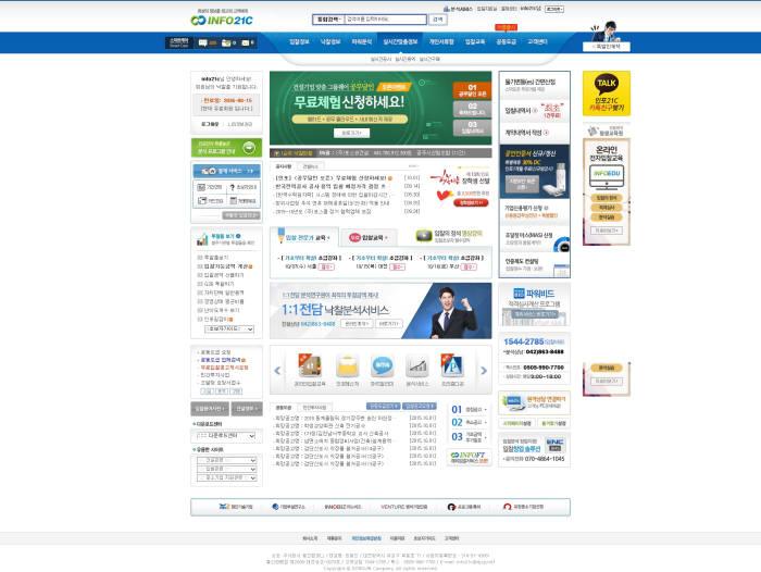 동진컴퍼니 인포 21c 입찰정보서비스 메인 화면