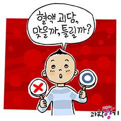 [KISTI 과학향기]잘 몰랐던 헌혈상식 아홉 가지