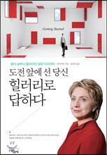 [새로 나온 책]힐러리로 답하다