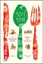 [새로 나온 책]맛의 천재
