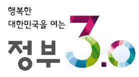 `공공기관 정부3.0 경진대회` 21일 코엑스에서 열려…우수사례 공유