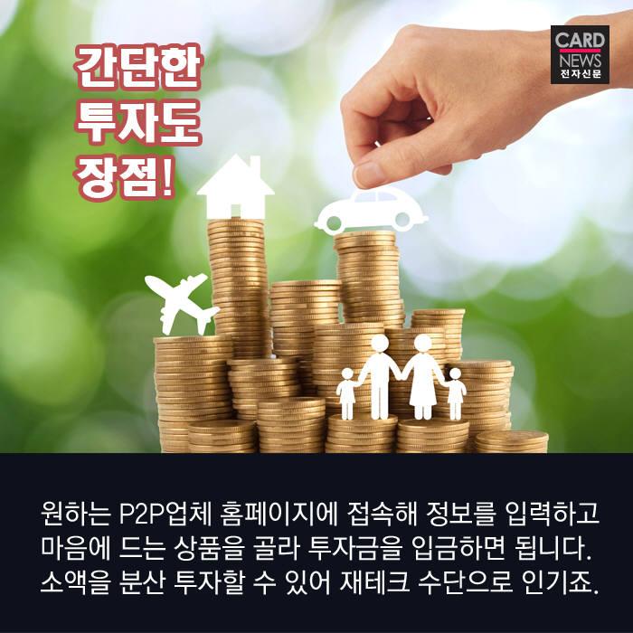 [카드뉴스]저금리 시대 투자 `꿀팁`