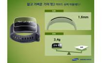 """삼성디스플레이 """"`기어 핏2`에 더 밝고 착용감 좋은 플렉시블 OLED 적용"""""""