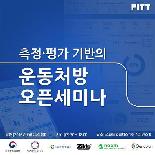 헬스케어 스타트업, 내달 24일 판교에서 세미나 개최