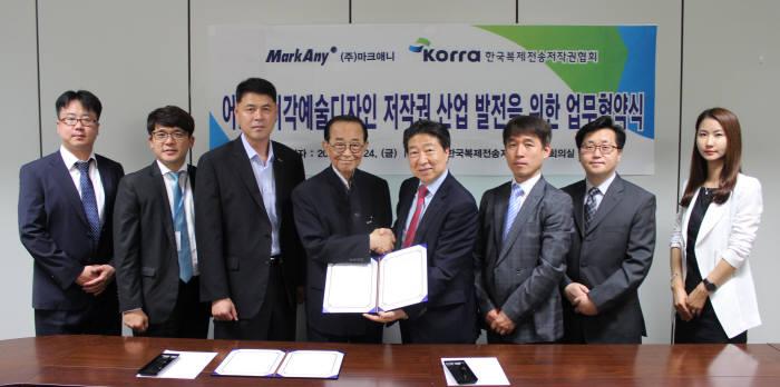 정홍택 KORRA 이사장과 한영수 마크애니 대표(왼쪽 네번째부터)가 두 기관 관계자들과 함께 양해각서(MOU)를 들어보이고 있다.