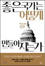 [새로 나온 책] 좋은 국가는 어떻게 만들어지는가