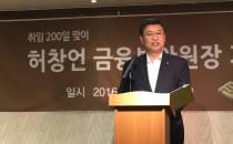 """허창언 금융보안원장 """"클라우드 활용과 개인정보 비식별화 지원"""""""