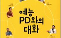 예능 PD와의 대화