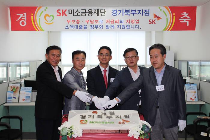 SK미소금융재단, 남양주에 경기북부지점 오픈