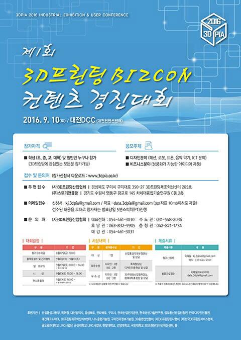 아시아 최대 3D프린팅 전문전시회 및 콘퍼런스 내달 대전서 개최