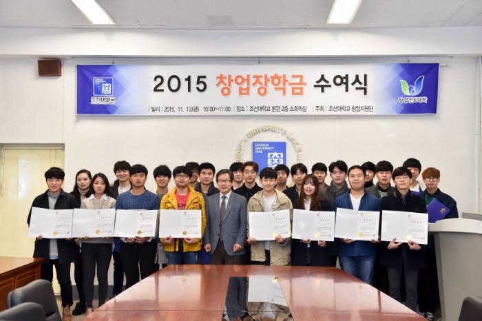 조선대는 우수한 아이디어의 사업화를 지원하는 창업장학금 지원 제도를 운영하고 있다.