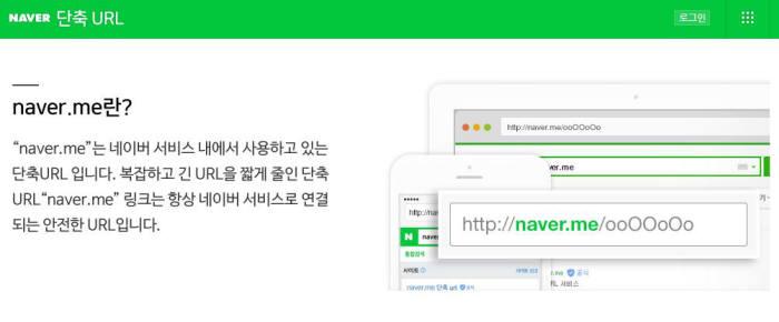 새로운 네이버 단축URL 서비스 naver.me