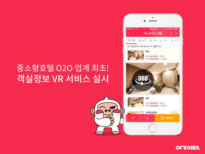 360도 VR 객실영상 제공 이미지<사진 위드이노베이션>