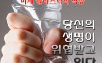 생명을 위협하는 미세 플라스틱