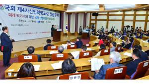 (21)4차산업혁명포럼·융합혁신경제포럼, 국회 4차산업 관련 입법 준비
