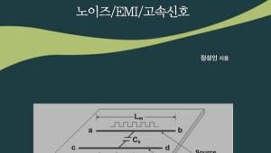 PCB 설계 기술
