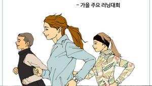 [카드뉴스]무더위 핑계는 그만…달리기 좋은 가을 러닝대회