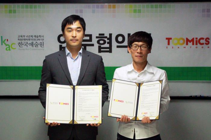 투믹스와 KAC한국예술원 산학협력 체결 이미지<사진 투믹스>