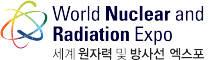 [원자력&방사선 엑스포]우리 삶에 녹아 든 원자력과 방사선