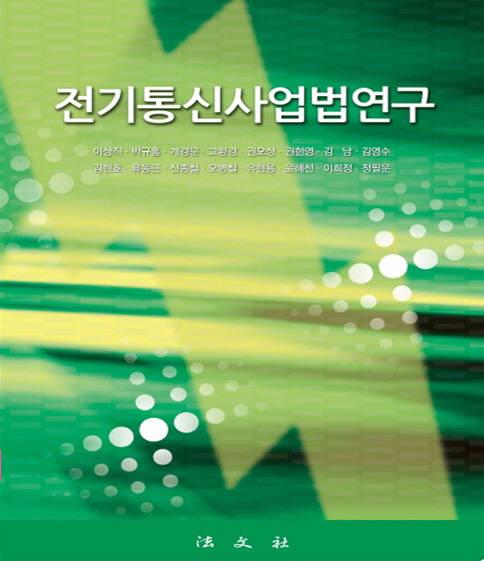 [새로 나온 책]전기통신사업법연구