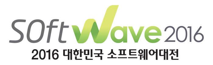 [소프트웨이브 2016]180개 기관·기업, 다채로운 SW 향연 펼쳐