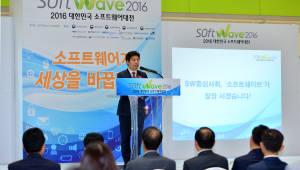 `소프트웨이브 2016` 성황리 개막