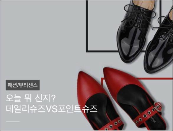 롯데닷컴, 2016 가을·겨울 슈즈 기획전 진행