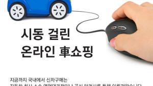 시동 걸린 온라인 車쇼핑