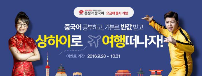 이지모바일, 문정아 중국어와 알뜰폰 요금제 2종 출시