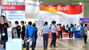 한컴·더존·티맥스 등 국대 대표SW, 소프트웨이브 2016을 이끌다
