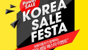 55형 TV 169만원…'코리아 세일 페스타' 개막