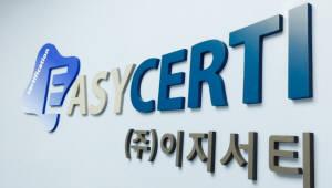 이지서티, 개인정보 비식별화 솔루션 TTA 평가 완료