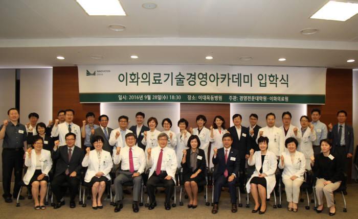 이화의료원, 의화의료기술경영 아카데미 입학식 개최