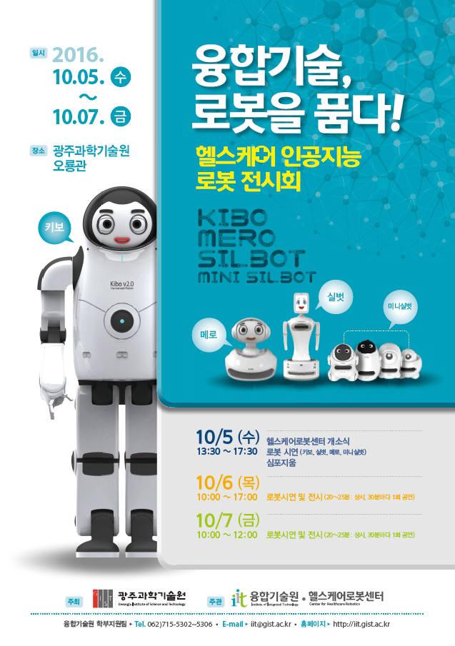 광주과학기술원, 융합기술원에 헬스케어로봇센터 개소...5일부터 헬스케어 로봇전시회 개최