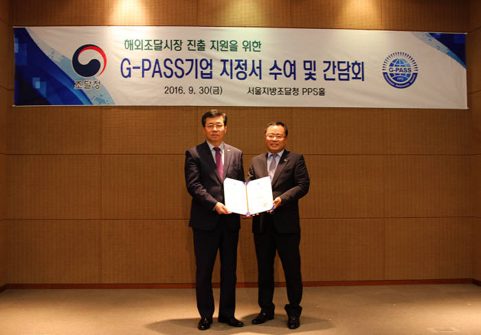 트리엠, 해외 조달시장 진출 유망기업 `G-PASS` 선정