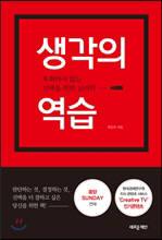 [새로 나온 책]생각의 역습