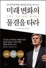 [새로 나온 책]미래 변화의 물결을 타라