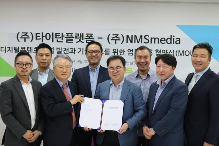 타이탄플랫폼과 NMS미디어 업무협약 체결