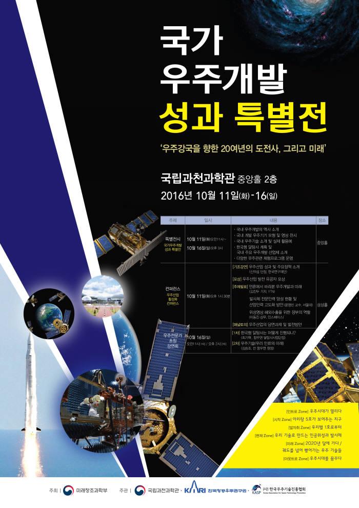 [국가 우주개발 성과 특별전]국내 유수 항공우주 기업 한자리에