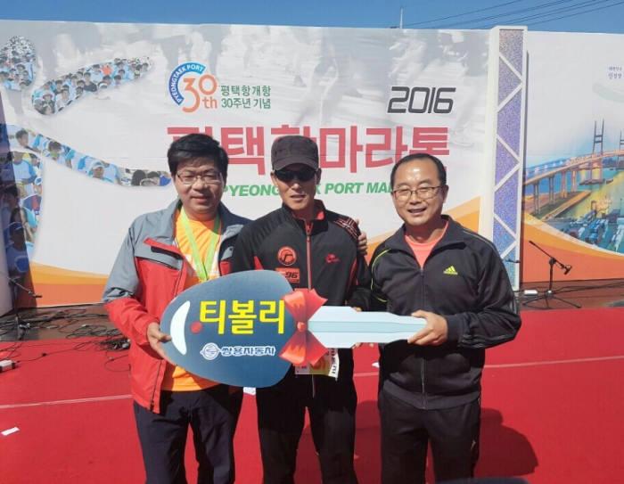 쌍용자동차, 2016 평택항 마라톤 대회 후원