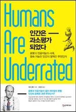 [새로나온 책]인간은 과소평가되었다