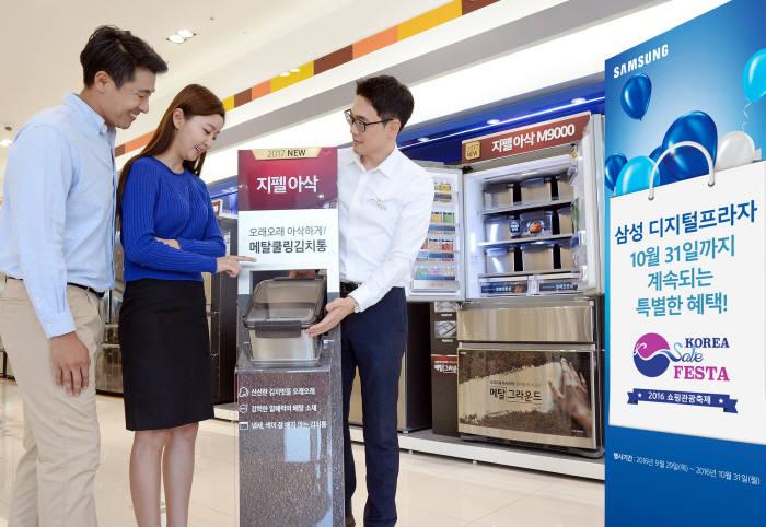 삼성디지털프라자, `김치냉장고 미리장만 대축제` 실시