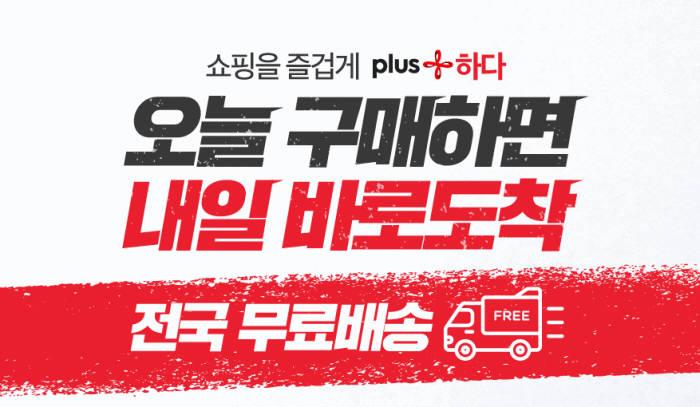 """위메프, """"위메프 플러스` 상품 중 85% 무료배송"""""""