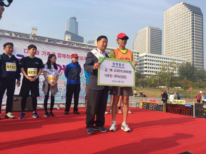 닉스테크, 마라톤대회에서 매년 기부
