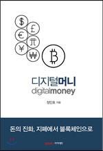 [새로 나온 책]디지털머니
