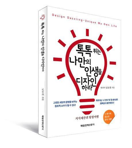 [새로 나온 책]톡톡 튀는 나만의 인생을 디자인하라