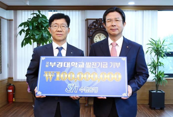 Sh수협은행, 부경대학교 발전기금 1억원 출연