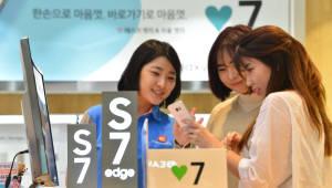 '갤럭시S7' 구입가 45만6500원으로 '뚝'