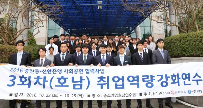 신한은행, 중소기업진흥공단과 취업박람회 개최