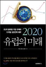 [새로 나온 책]2020 유럽의 미래